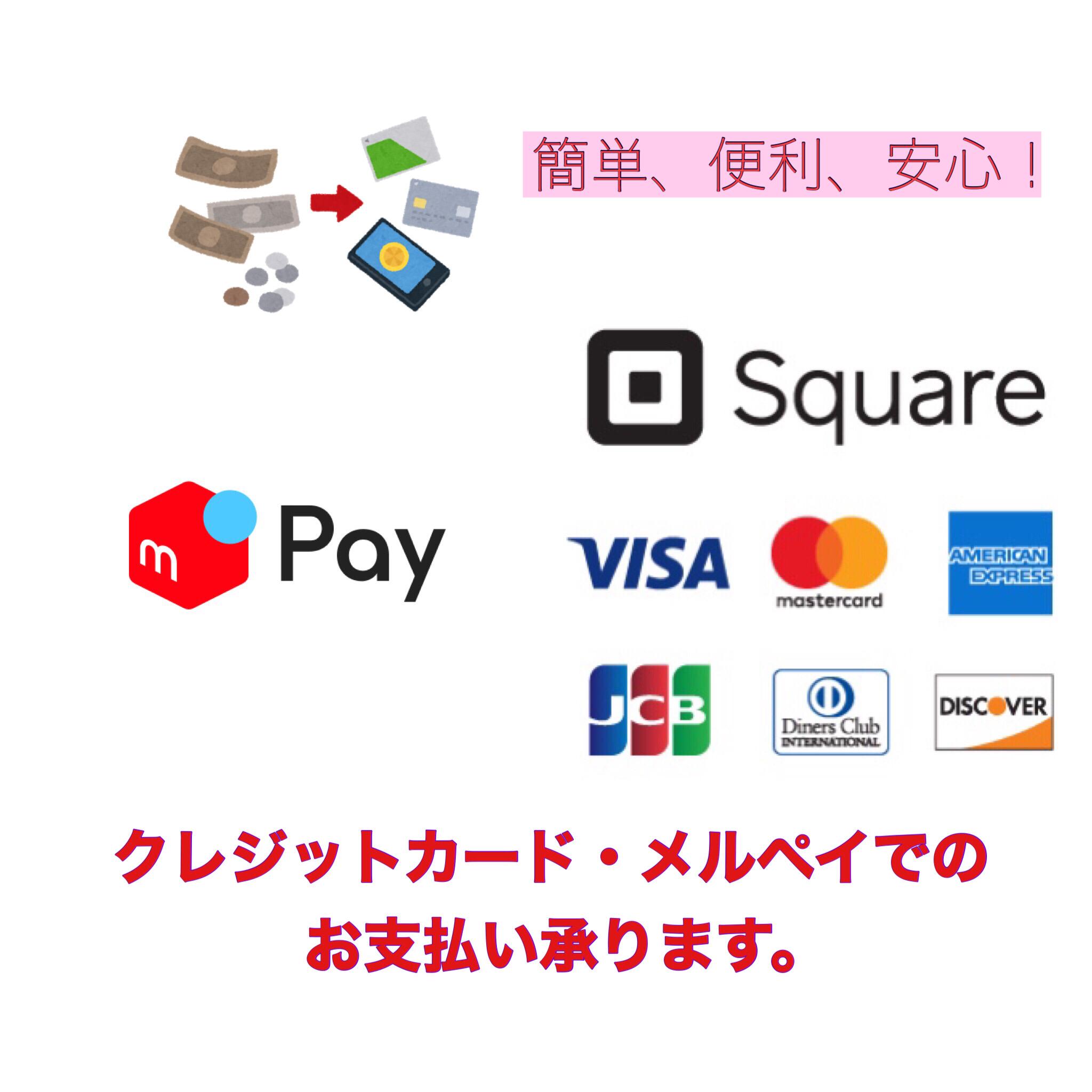 クレジットカード、メルペイでのお支払い承ります